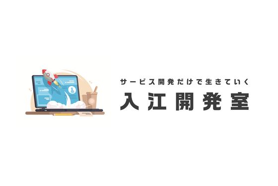 入江開発教室